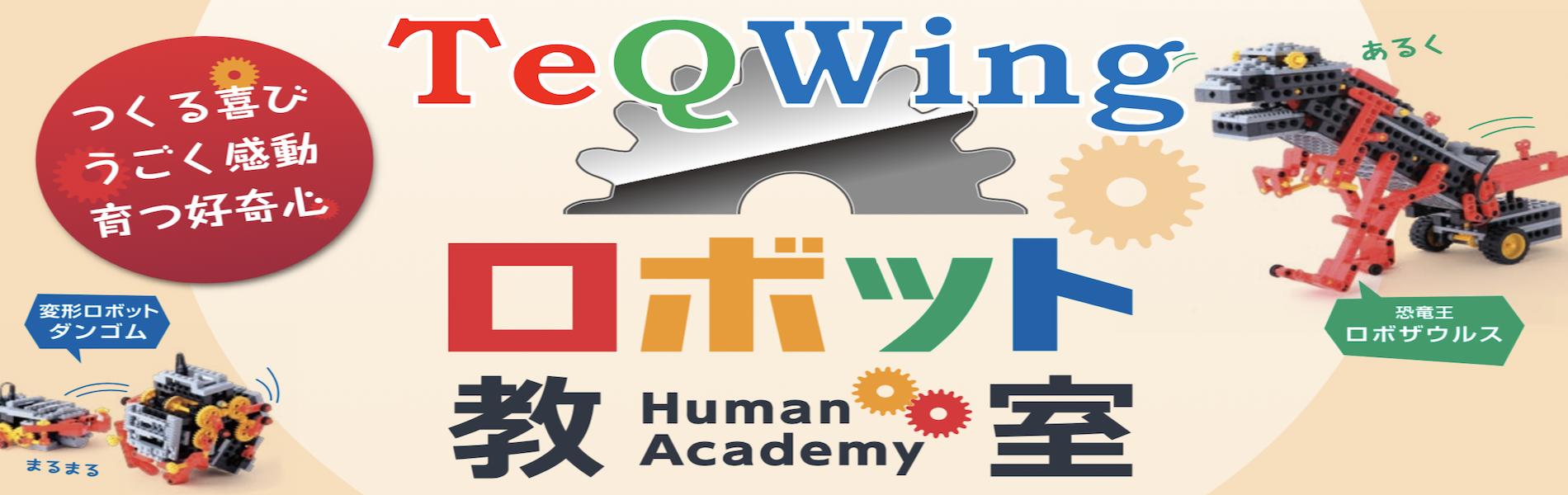 ロボット教室テックウイング/千葉中央/西千葉