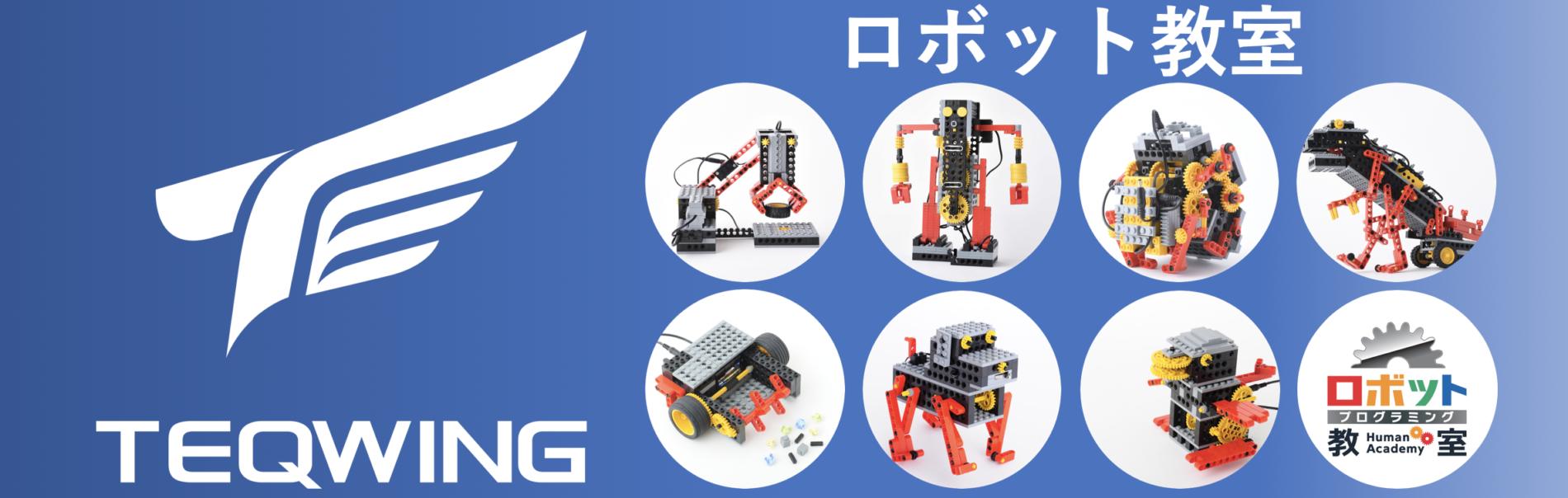 ロボット教室テックウイング/千葉中央/西千葉/検見川