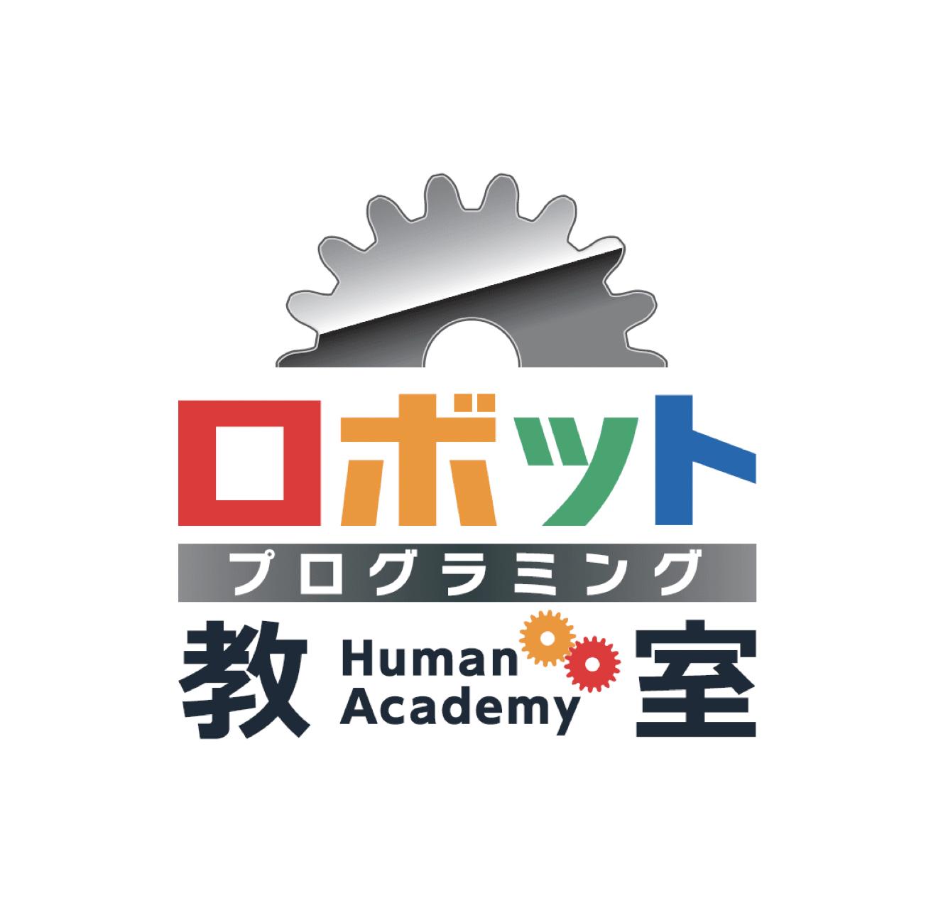ロボ_新ヒューマンアカデミーロボット教室2